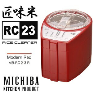 MB-RC23R(レッド)