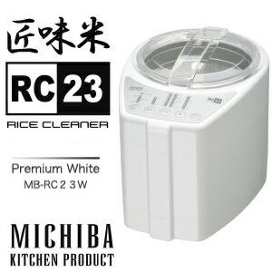 MB-RC23W(ホワイト)
