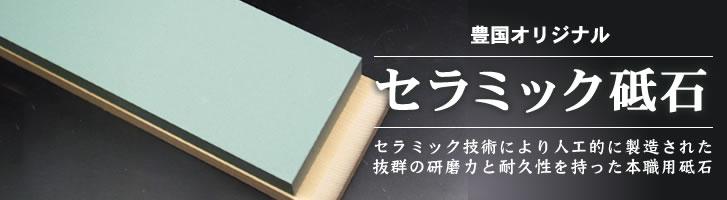豊国オリジナル セラミック砥石
