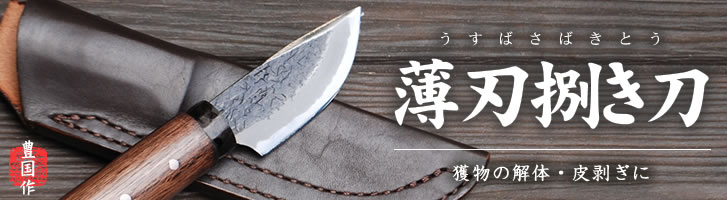 薄刃捌き刀