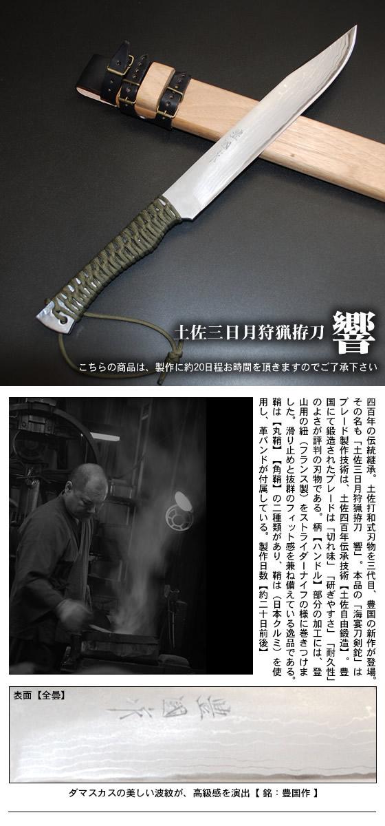 【三代目 豊国作】 土佐三日月狩猟拵刀「響」