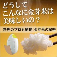 どうして金芽米はおいしいの?