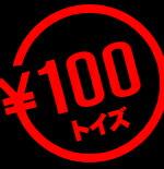 100円コーナー