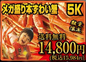 メガ盛り本ずわい蟹脚5K
