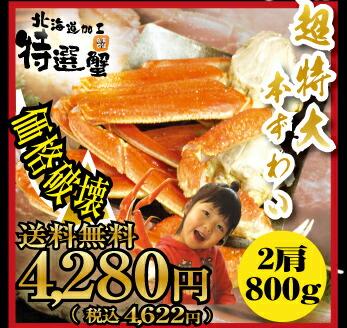 本ずわい蟹脚800g