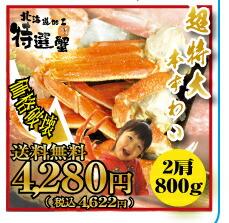 超特大本ずわい蟹脚