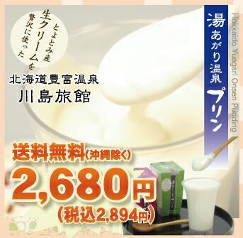 川島旅館の湯あがりプリン