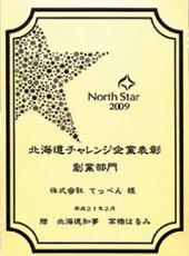 北海道チャレンジ企業賞受賞