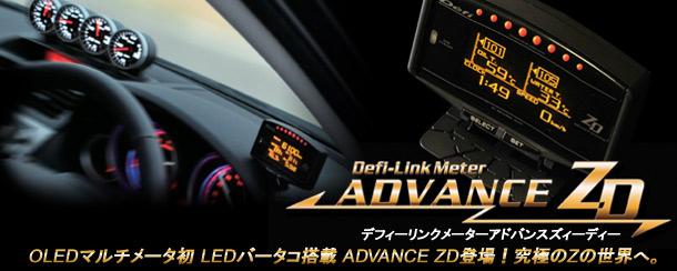 Defi-Link Meter ADVANCE ZD