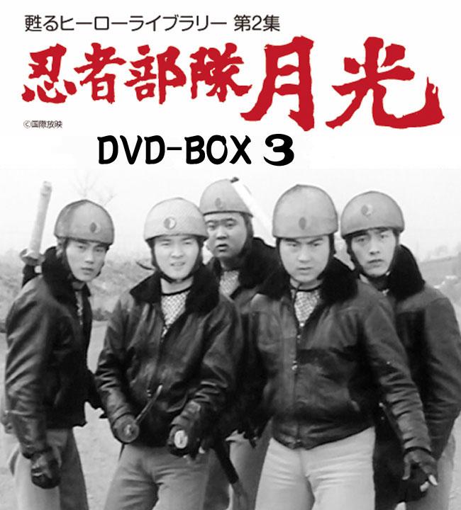 楽天市場】楽天最安値!<b>忍者部隊月光</b> DVD−BOX3:トライコレクション