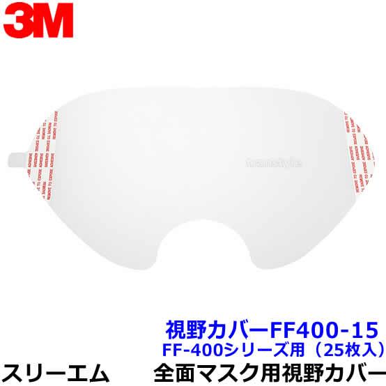 3M/スリーエム 全面マスク用 面体・レンズカバーFF400-15(FF-400シリーズ用) 25枚入