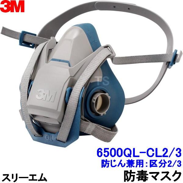 3M/������� ���ǥޥ��� 6500QL-CL3S�ʶ�ʬ3�ѡ� �ɤ�������ʻ�ѥ�����