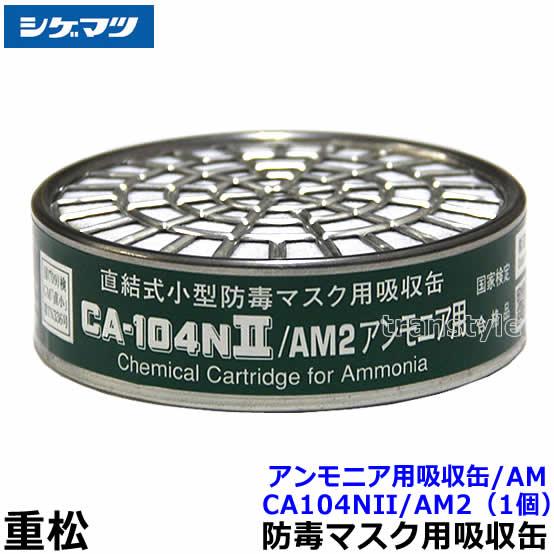 【シゲマツ】 アンモニア用吸収缶 CA104NII/AM2(1個)【ガスマスク/作業】