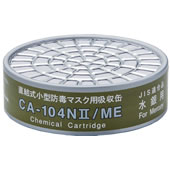 【シゲマツ】 水銀用吸収缶 CA104NII/ME(1個)【ガスマスク/作業】