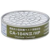 【シゲマツ】 リン化水素用吸収缶 CA104NII/HP(1個)【ガスマスク/作業】