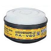 【シゲマツ】CA-V60 火山噴火対策用吸収缶【火災/防災/災害対策用/緊急避難用】
