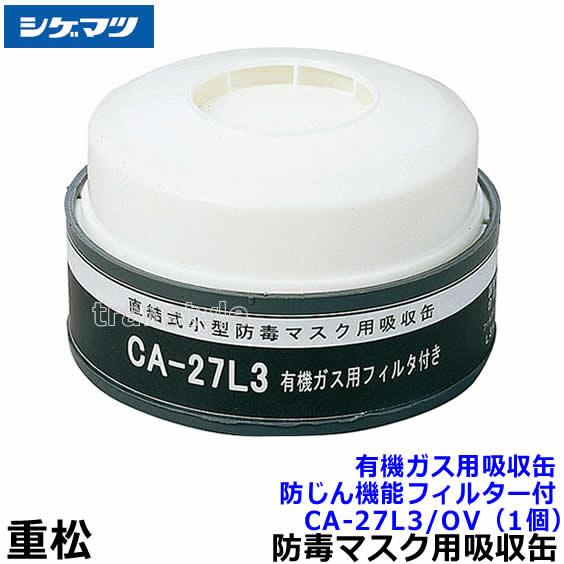 有機ガス用CA-27L3/OV防じん機能フィルター付