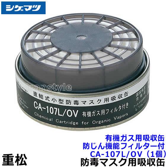 有機ガス用吸収缶/OV CA-107L/OV 防じん機能フィルター付