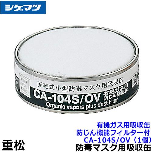 有機ガス用吸収缶/OV CA-104S/OV 防じん機能フィルター付