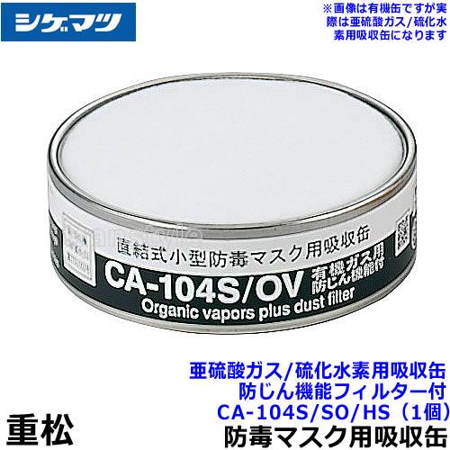 亜硫酸ガス/硫化水素用吸収缶/SO/HS CA-104S/SO/HS 防じん機能フィルター付