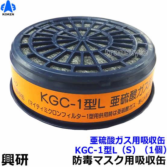 【興研】 亜硫酸ガス用吸収缶(S) KGC-1型L (1個) 【ガスマスク/作業】