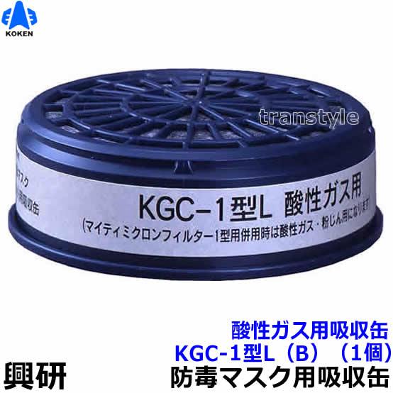 【興研】 酸性ガス用吸収缶(B) KGC-1型L (1個) 【ガスマスク/作業】
