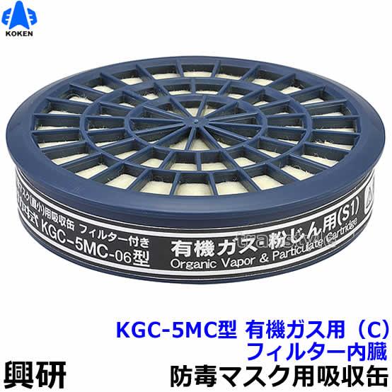 【興研】 有機ガス/粉じん用吸収缶 KGC-5MC型 (1個) 【ガスマスク/作業】