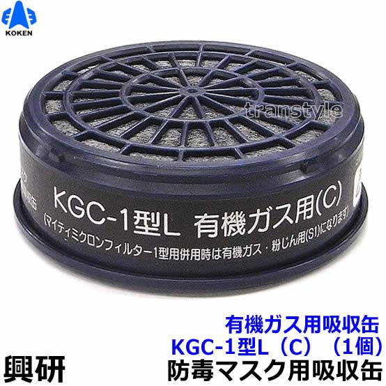 【興研】 有機ガス用吸収缶(C) KGC-1型L (1個) 【ガスマスク/作業】