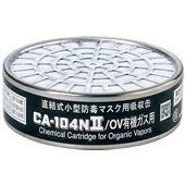 【シゲマツ】 有機ガス用吸収缶 CA104NII/OV(1個)【ガスマスク/作業】