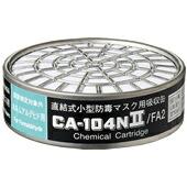 【シゲマツ】 ホルムアルデヒド用吸収缶 CA104NII/FA2(1個)【ガスマスク/作業】