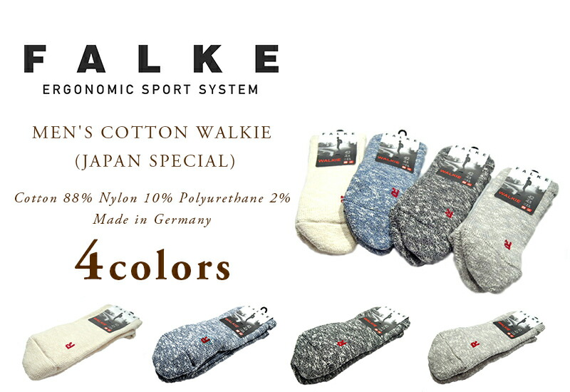 walkiecotton