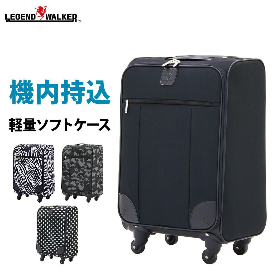 4045のスーツケース