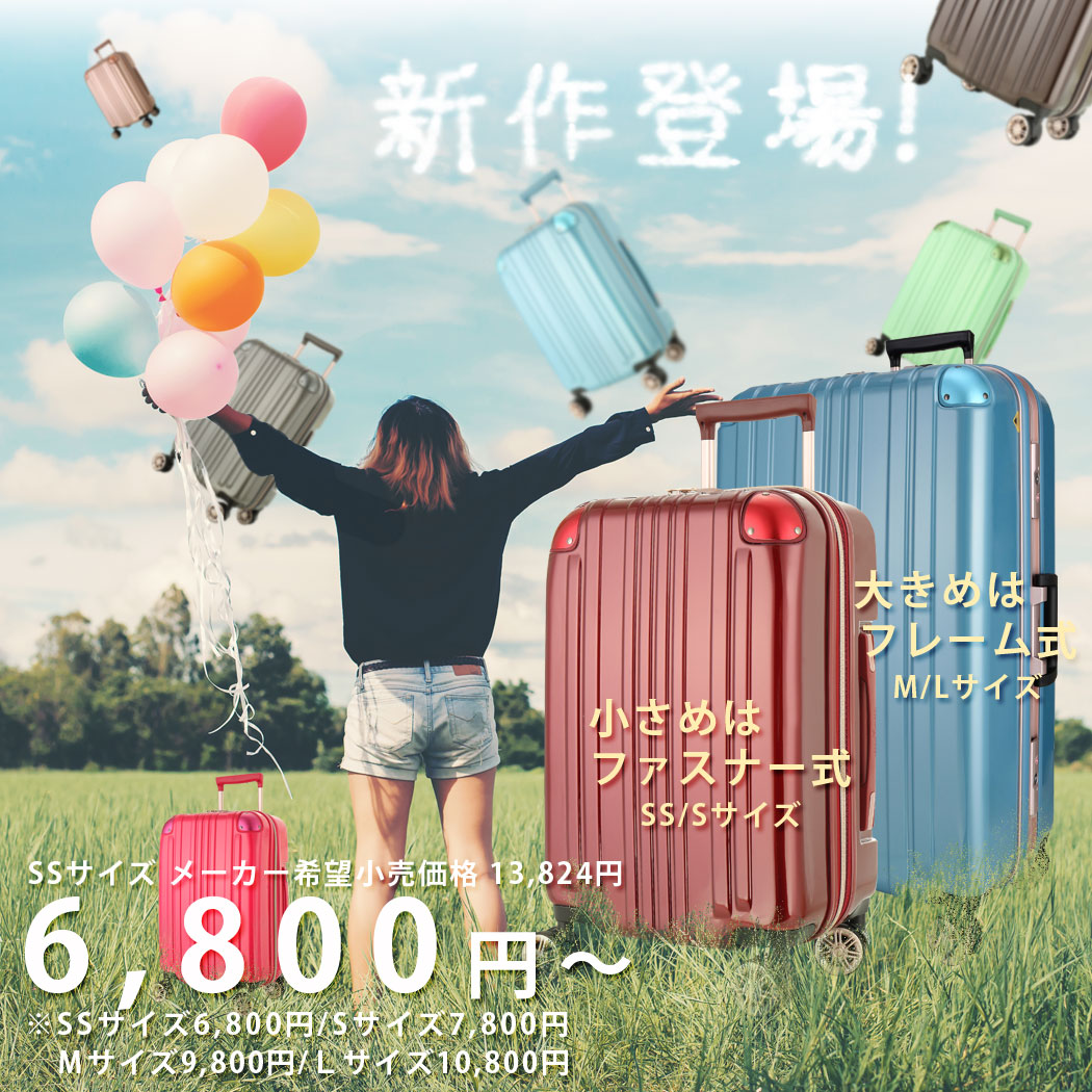 5122のスーツケース
