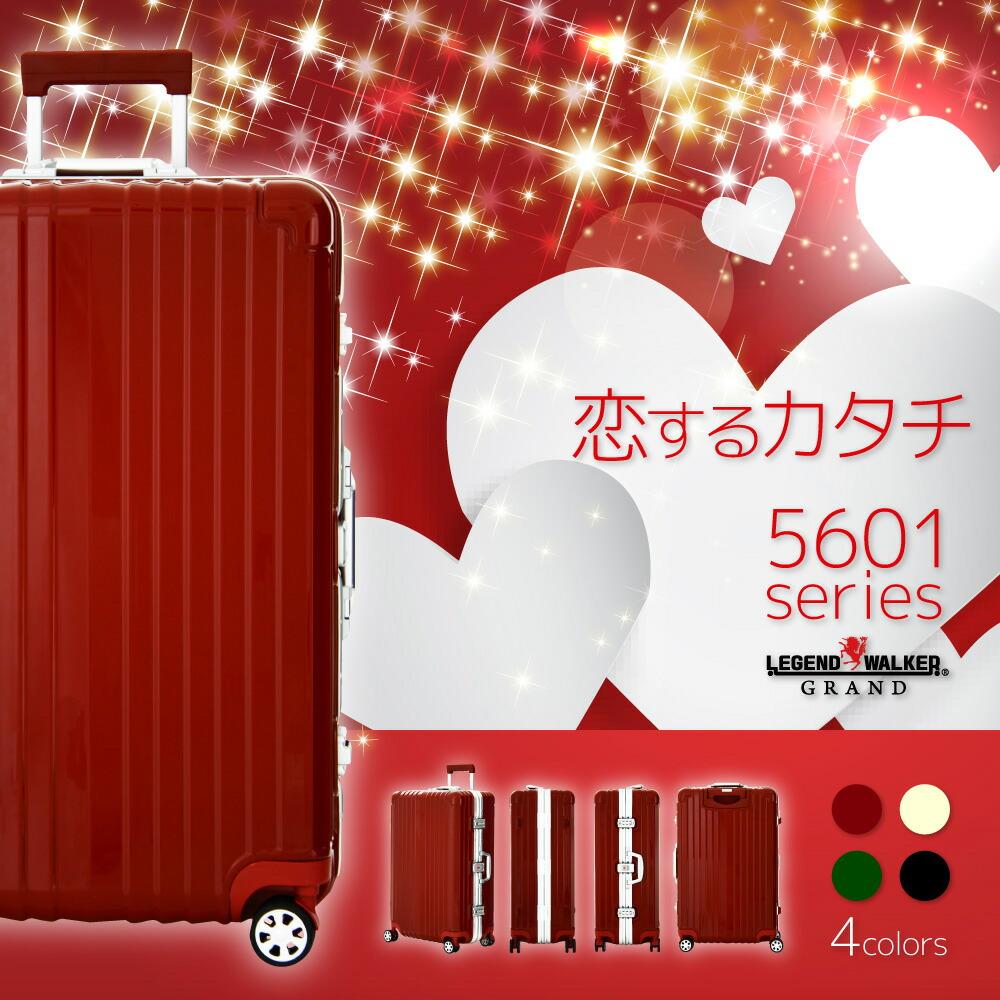 5601のスーツケース