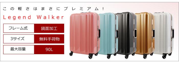 レジェンドウォーカープレミアム超軽量スーツケース