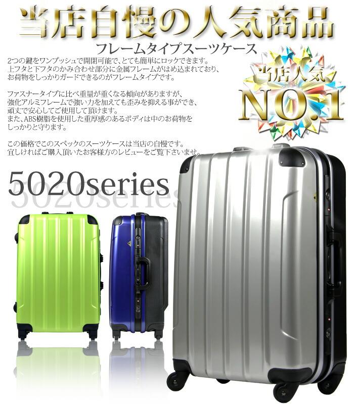 ハードケース5020