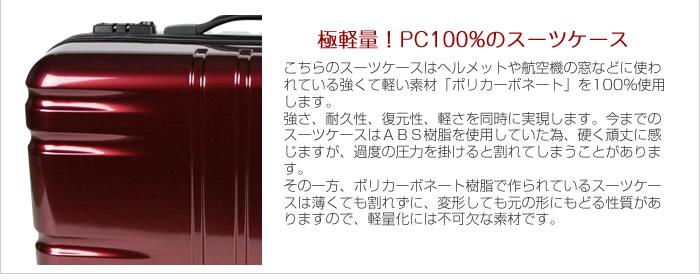 極軽量!PC100%のスーツケース
