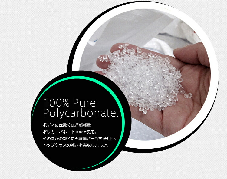 100%PC樹脂