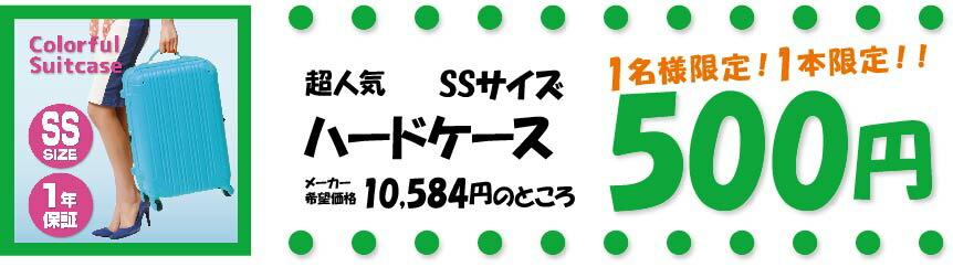 【1名様限定】 超人気の5082-48が500円で買えるクーポン!