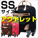 It is a traveling bag for carry-on 可超軽量 four soft carry case traveling bag キュリキャリーキャリーバックキャリーバッグ traveling bag SUITCASE SS size trip from 1 to 3 in the outlet software carry case airplane
