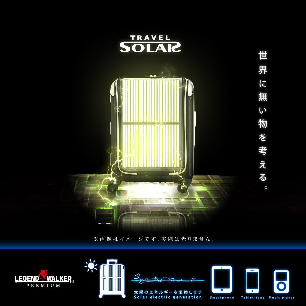 ソーラーパネルののスーツケース