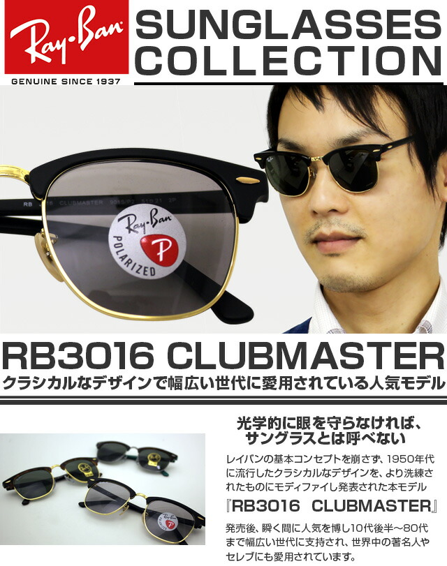 ray ban rb3016 u4k2  ray-ban rb3016 clubmaster tamanho 51