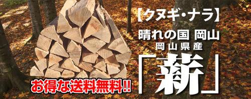 薪ストーブの燃料の薪