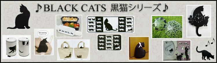大人気!黒猫シリーズの大特集♪