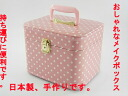 Introducing popular, makeup box dot 26 cm ヨコピンク cosmetic case
