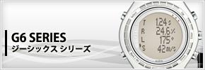 G6 SERIES (ジーシックス・シリーズ)
