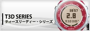 T3D SERIES (ティースリーディー・シリーズ)