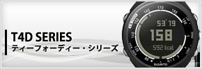 T4D SERIES (ティーフォーディー・シリーズ)