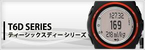 T6D SERIES (ティーシックスディー・シリーズ)