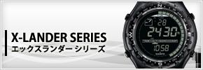 X-LANDER SERIES (エックスランダー・シリーズ)